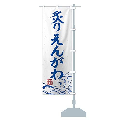 炙りえんがわ のぼり旗 サイズ選べます(コンパクト45x150cm 右チチ)