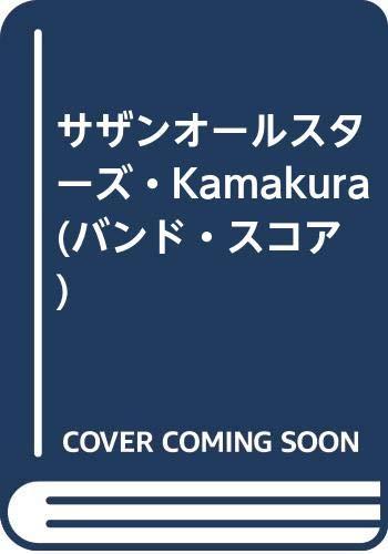BS サザンオールスターズ/KAMAKURA (バンド・スコア)の詳細を見る
