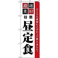 のぼり 厳選素材昼定食 シンプル No.SNB-5490 [並行輸入品]