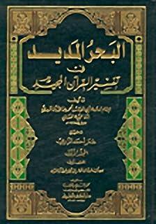البحر المديد في تفسير القرآن المجيد 1-8 - لونان