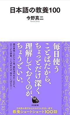日本語の教養100 (河出新書)