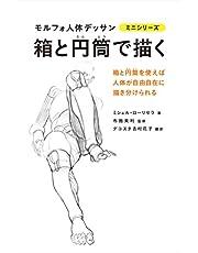 箱と円筒で描く モルフォ人体デッサン ミニシリーズ (モルフォ人体デッサンミニシリーズ)