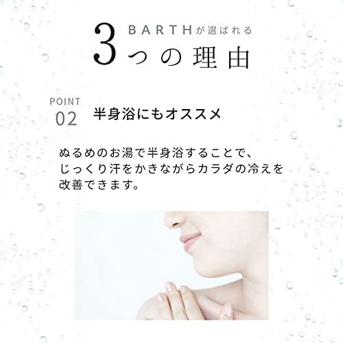 BARTH バース 中性 重炭酸 入浴剤 90錠入り (ギフト プレゼント 炭酸泉 無添加 疲労回復)
