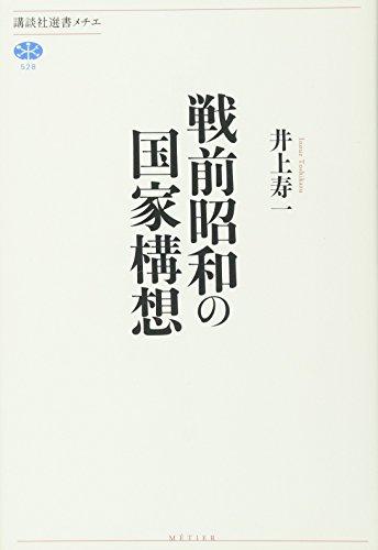 戦前昭和の国家構想 (講談社選書メチエ)