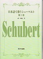日本語で歌うシューベルト 第1巻