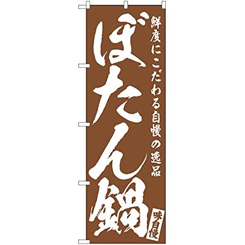 のぼり ぼたん鍋 NMB-565 (受注生産) のぼり旗 看板 ポスター タペストリー 集客