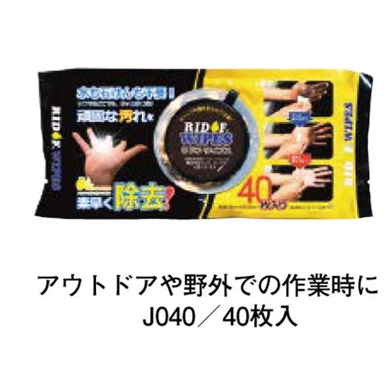 要求リサイクルする食べるリドフワイプス ティッシュボックスタイプ/40枚入 J040
