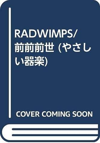 RADWIMPS/前前前世 (やさしい器楽)