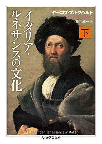イタリア・ルネサンスの文化 下 (ちくま学芸文庫)