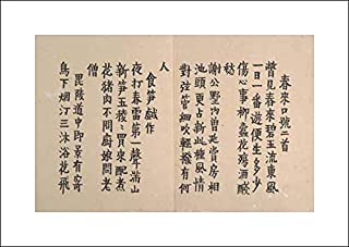 Jin Nong - 20x14 Art Print by Museum Prints - Poems on Paintings, Written for Ma Yueguan