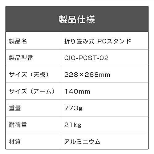 CIO-PCST-02 ノートパソコン スタンド PCスタンド ノートPC パソコン台 macbook ラップトップ タブレットPC スタンド 折りたたみ 冷却台 机上 卓上 アルミ合金製 卓上 頑丈 コンパクト 折り畳み 角度調節 高さ調節 おしゃれ ipadスタンド ポータブル