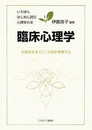 臨床心理学:全体的存在として人間を理解する (いちばんはじめに読む心理学の本 1)の詳細を見る