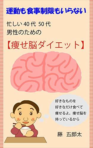 【痩せ脳】ダイエット 忙しい40代50代 男性のために 痩せ脳ダイエット