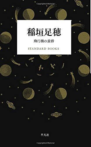 稲垣足穂 飛行機の黄昏 (STANDARDBOOKS)