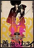 『薔薇とサムライ』DVD image