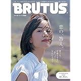 BRUTUS(ブルータス) 2020年 11月1日号 No.926[恋の、答え。]