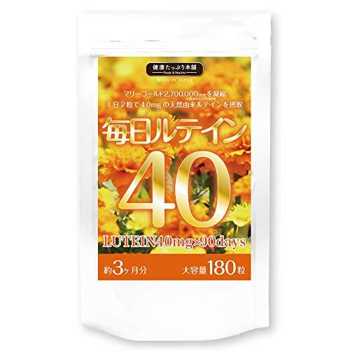 毎日ルテイン40 大容量約3ヶ月分180粒 270万mgの天然マリーゴールドから抽出したルテインを3,600mg極濃配合