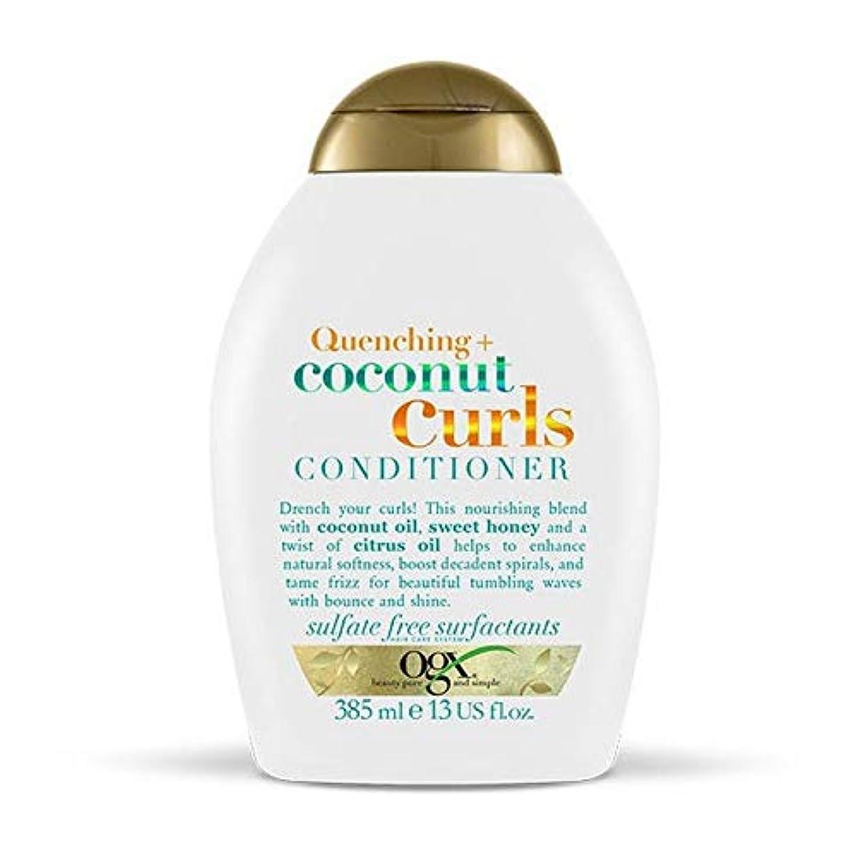 こどもの宮殿男らしさキャップ[Ogx] ココナッツカールコンディショナー385ミリリットルを急冷Ogx - OGX Quenching Coconut Curls Conditioner 385ml [並行輸入品]