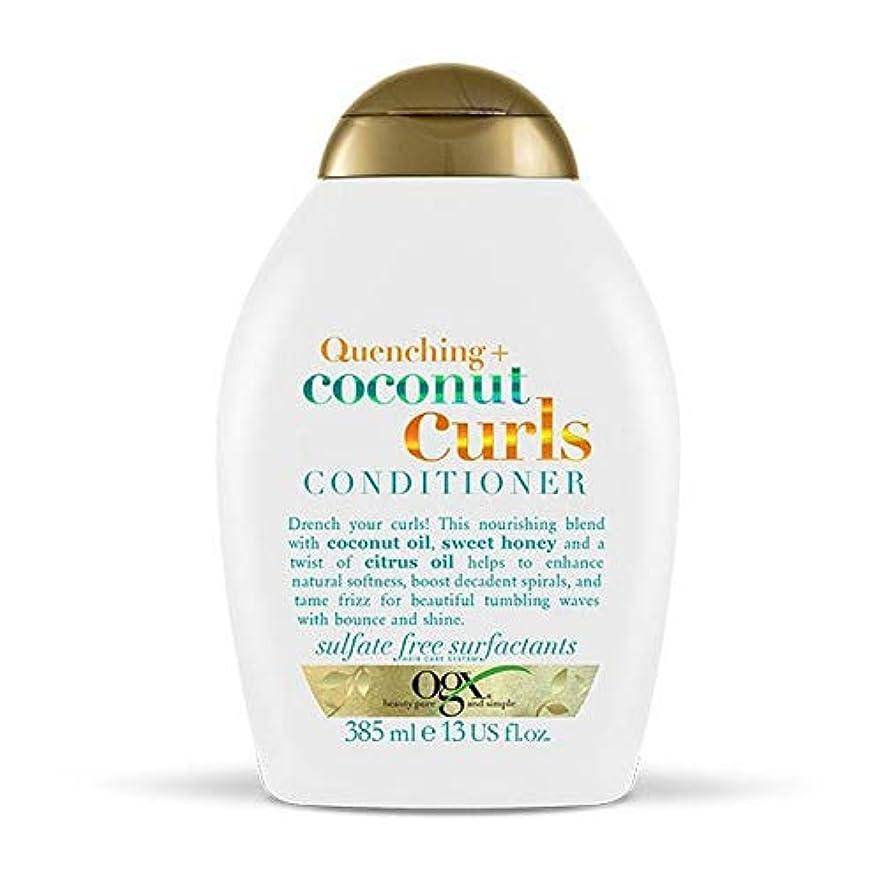便利さインスタントと遊ぶ[Ogx] ココナッツカールコンディショナー385ミリリットルを急冷Ogx - OGX Quenching Coconut Curls Conditioner 385ml [並行輸入品]