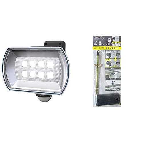 【セット買い】ムサシ RITEX フリーアーム式LEDセンサーライト(4.5Wワイド) 「乾電池式」 防雨型 LED-150 & センサーライト用クランプセット(RITEXシリーズ対応) SP-5