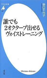 誰でも2オクターブ出せるヴォイストレーニング (平凡社新書)