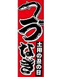『60cm×180cm(ほつれ防止加工)』お店やイベントに! のぼり のぼり旗 うなぎ 土用の丑の日(赤)