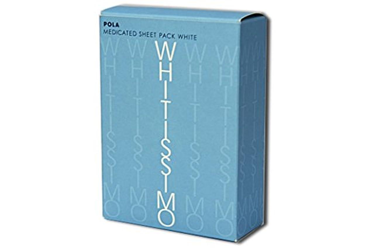 幅息切れ固体POLA / ポーラ ホワイティシモ 薬用シート パック ホワイト 30セット