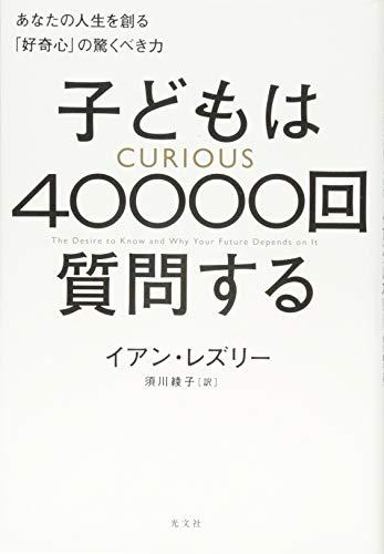 子どもは40000回質問する  あなたの人生を創る「好奇心」の驚くべき力