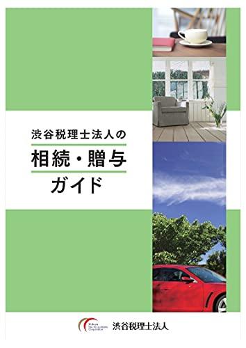 渋谷税理士法人の相続・贈与ガイド
