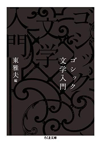 ゴシック文学入門 (ちくま文庫)