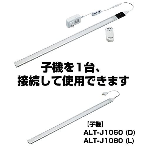 『ELPA エルパ LED多目的灯連結リモコン付 60cm 昼光色 明るさ2段階切替可能 薄い形状 ALT-J1060RE(D)』の3枚目の画像