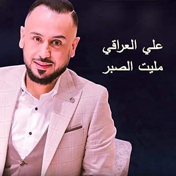 Malet Al Saber