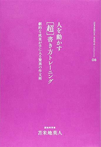苫米地英人コレクション8 人を動かす「超」書き方トレーニングの詳細を見る