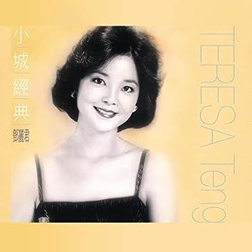 Xiao Cheng Jing Dian
