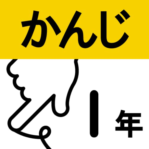 Yubi-drill Draw and Excercise: Elementary Scoool First Grade Kanji