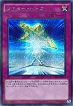 Yu-Gi-Oh! / 9th Period / 20th Anniversary Pack 2nd Wave / 20AP-JP057 Master Piece 【Secret Rare】 【Parallel】