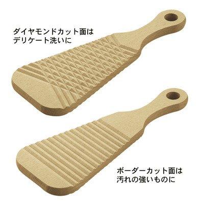 梅沢木材工芸『国産ブナの洗濯板H-22』