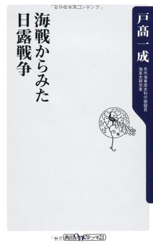 海戦からみた日露戦争 (角川oneテーマ21)