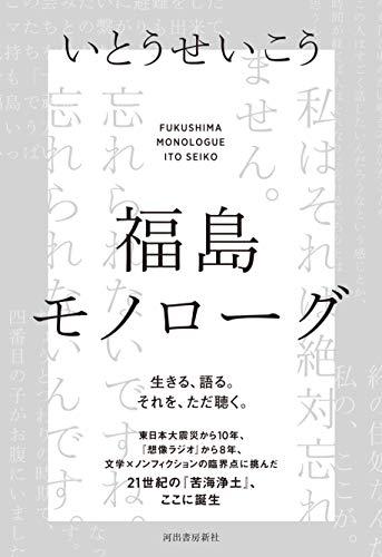 『福島モノローグ』他者の言葉に耳を澄ます 花びらのように声を拾う