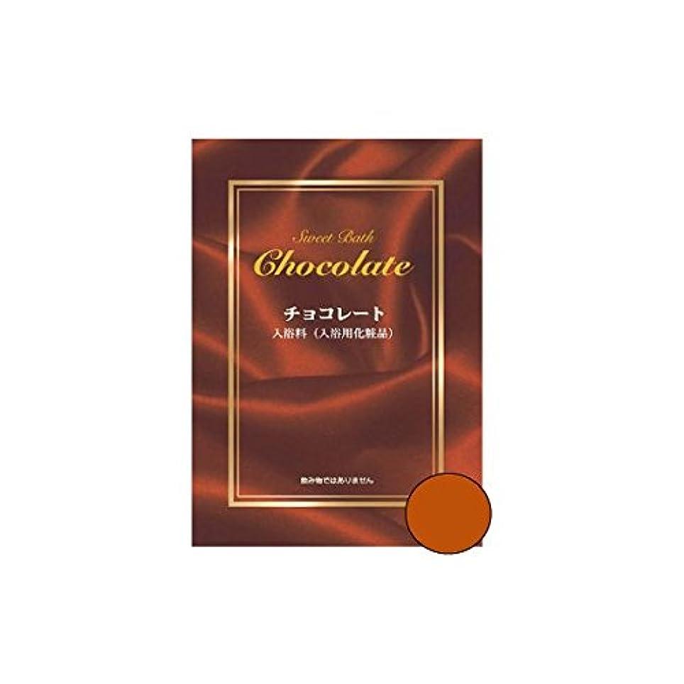 段落忘れっぽいロードハウス【10包】スウィートバス チョコレート入浴料