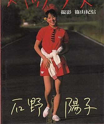 スキップ少女―石野陽子写真集