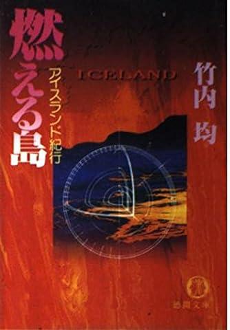 燃える島―アイスランド紀行 (徳間文庫)