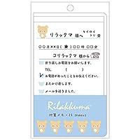 リラックマ 付箋メモ【伝言メモ・リラックマ】 サンエックス MW59601