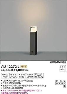 コイズミ照明 ガーデンライト黒色 AU42272L