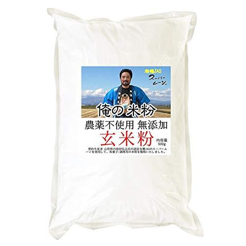 俺の米粉 無農薬 無添加 玄米粉 500g 有機JASの原料を使用しております。