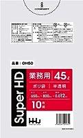 【5ケース特価】HHJ 業務用ポリ袋 45L 半透明 0.012mm 1500枚×5ケース 10枚×150冊入×5 GH50