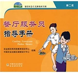 Restaurant waiter guide book series building a new socialist countryside(Chinese Edition)