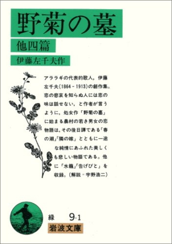 野菊の墓―他四編 (岩波文庫 緑 9-1) - 伊藤 左千夫
