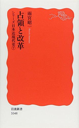 占領と改革―シリーズ日本近現代史〈7〉 (岩波新書)
