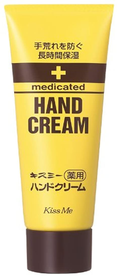 有名人ブランチトレッドキスミー薬用ハンドクリーム 65g チューブ